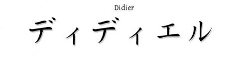 Traducir nombre a japones